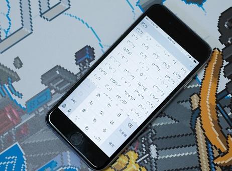 Ada Emoticon Tersembunyi dalam iPhone, Lho