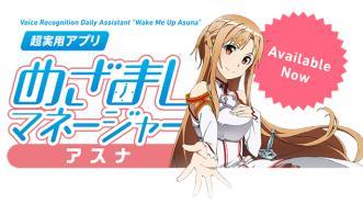 Wake Me Up Asuna, Saat Yuuki Asuna Menjadi Asisten Pribadimu